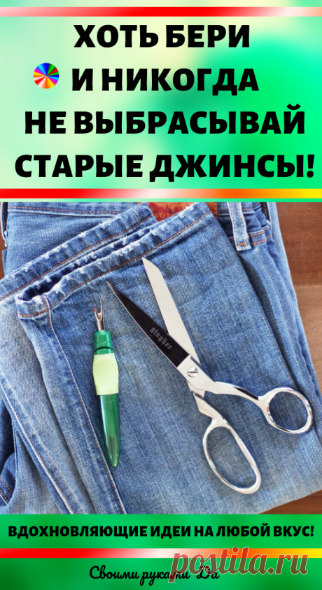Хоть бери и никогда не выбрасывай старые джинсы!