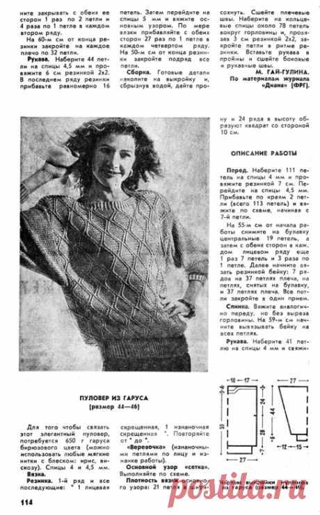 поиск на постиле вязание из старых журналов