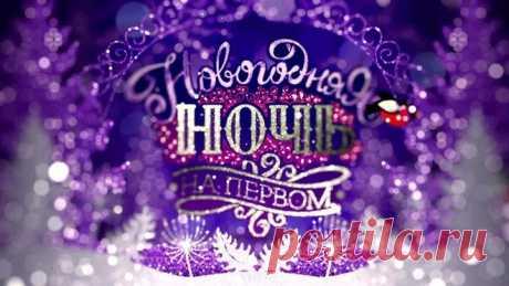 Новогодняя ночь на Первом (1 часть) / 2018-2019 / FHDTV