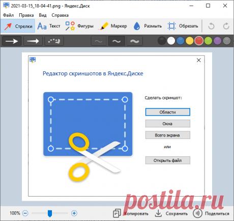Как сделать скриншот на компьютере или ноутбуке Как сделать скриншот (снимок экрана) на компьютере или ноутбуке стандартными средствами Windows, с помощью сторонних программ и онлайн сервисов.