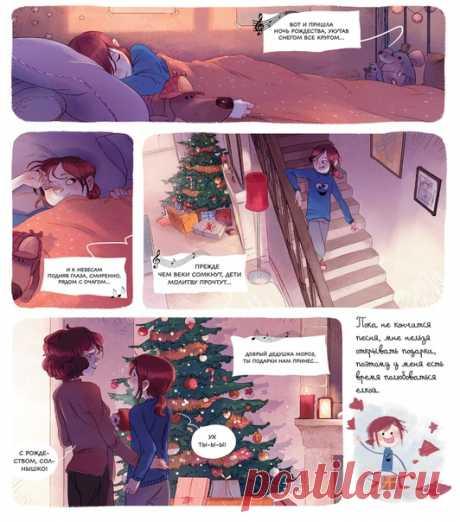 Друзья, поздравляем с Рождеством всех, кто отмечает этот праздник сегодня. Желаем мира, любви, гармонии и добра вам и вашим близким🎄 #ИллюстрацияДня из комикса «Дневники Вишенки. Последнее из пяти сокровищ»