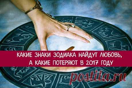 Какие знаки зодиака найдут любовь, а какие потеряют в 2017 году