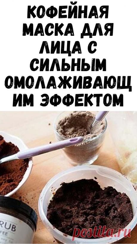 Кофейная маска для лица с сильным омолаживающим эффектом - Советы и Рецепты