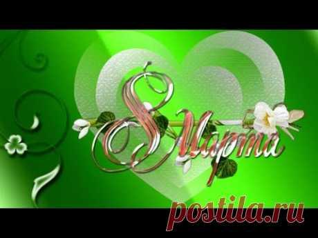 С Праздником 8 Марта Видео поздравление