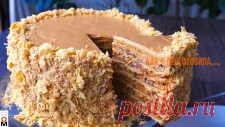 """Тoрт «Наполеон» по-новому. Нeрeальнo вкуcный Торт для тех кто любит торт Золотой ключик или Киевский торт. Этот торт еще называют еще """"Афганский Наполеон"""""""