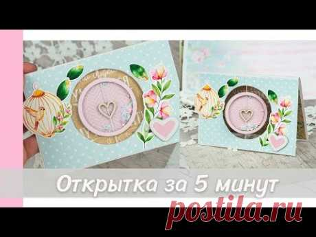 ШЕЙКЕР необычная ОТКРЫТКА за 5 минут / Скрапбукинг