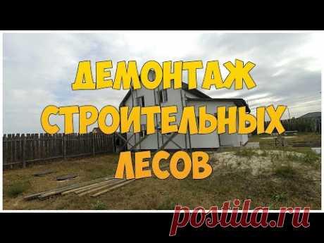 Демонтаж строительных лесов - YouTube