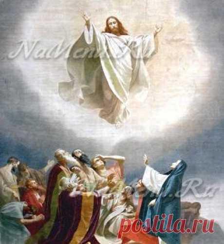 Что нельзя делать в праздник Вознесения Господне.