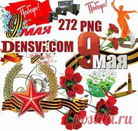 9 Мая PNG День Победы клипарт