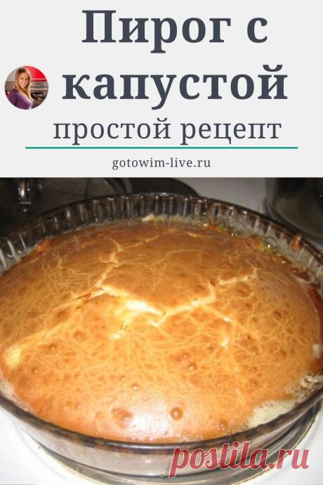 Пирог с капустой простой и сытный вариант несладкой выпечки. Быстрый незатейливый заливной пирог с капустой, готовить очень просто.