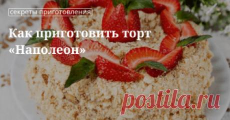 Торт «Наполеон»: пошаговый рецепт от «Едим Дома» Рецепты от Юлии Высоцкой: вкусный торт «Наполеон» с заварным кремом, с творогом, с готовым слоеным тестом
