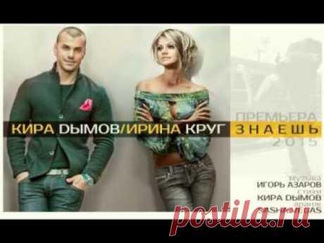 Кира Дымов и Ирина Круг - Знаешь