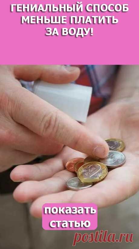 СМОТРИТЕ: ГЕНИАЛЬНЫЙ способ МЕНЬШЕ платить за воду!
