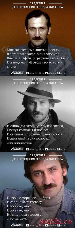 «Простите, мисс, но мне пора в дорогу!». 10 строф Леонида Филатова