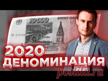 СРОЧНО! ДЕНОМИНАЦИЯ РУБЛЯ 2020 В РОССИИ ! ВКЛАДЫ СГОРЯТ ?