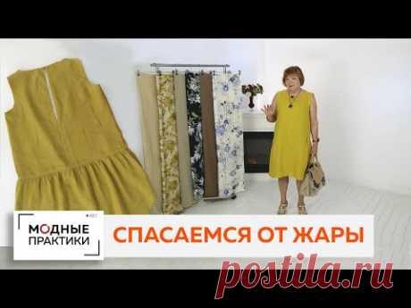 Как спастись от жары с помощью одежды? Подобрать правильную ткань! Обозреваем яркое льняное платье.