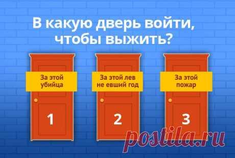 В какую дверь нужно войти, чтобы выжить?
