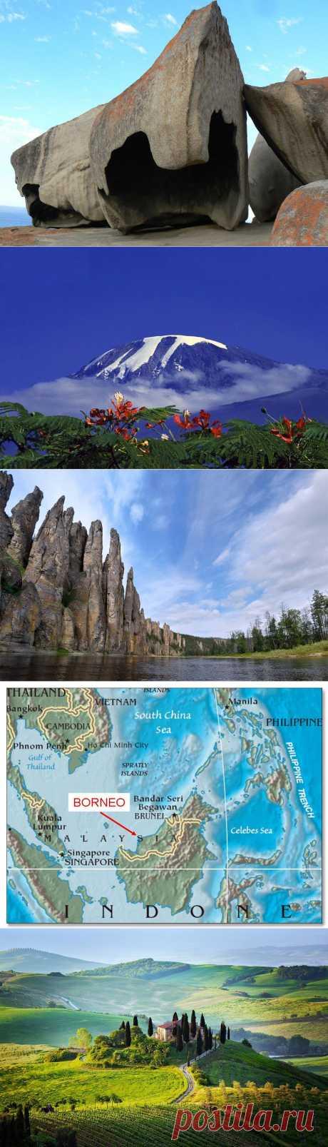 Удивительные места планеты: Национальный парк Флиндерс Чейз, Австралия; Гора Килиманджаро в Танзании, Африка; Национальный парк Ленские столбы, Россия; Остров Борнео/Калимантан; Доломитовые Альпы, Италия; Доломитовые Альпы, Италия и многое другое...