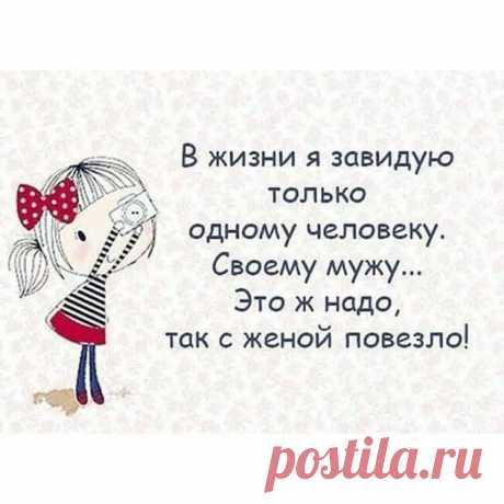 Подборка прикольных фото для женщин. Женский юмор. №lublusebya-16550210052019 | Люблю Себя