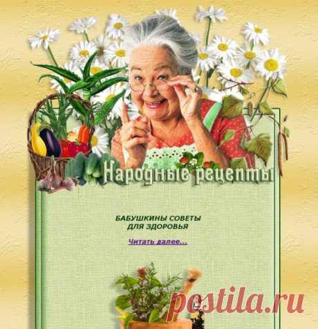 """""""Бабушкины советы для здоровья"""". Весёлые народные рецепты."""