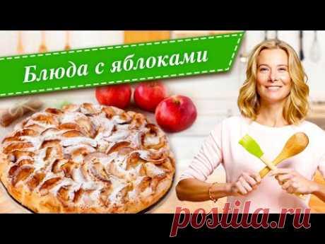 Рецепты простых и вкусных блюд с яблоками от Юлии Высоцкой