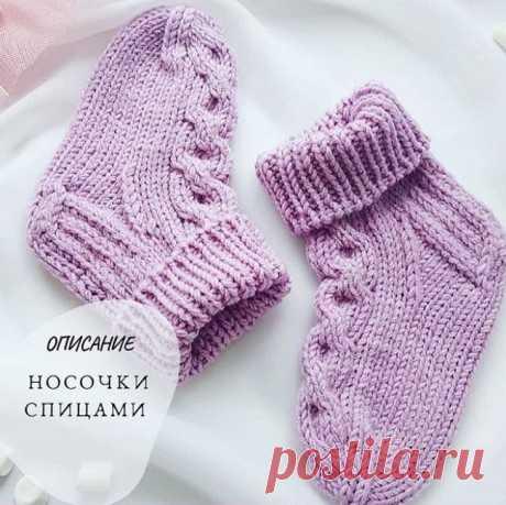 Как связать детские носки спицами, Вязание для детей
