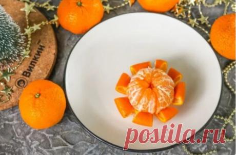 Как я нарезаю мандарин, чтоб он смотрелся ярко, празднично и необычно на Новогоднем столе