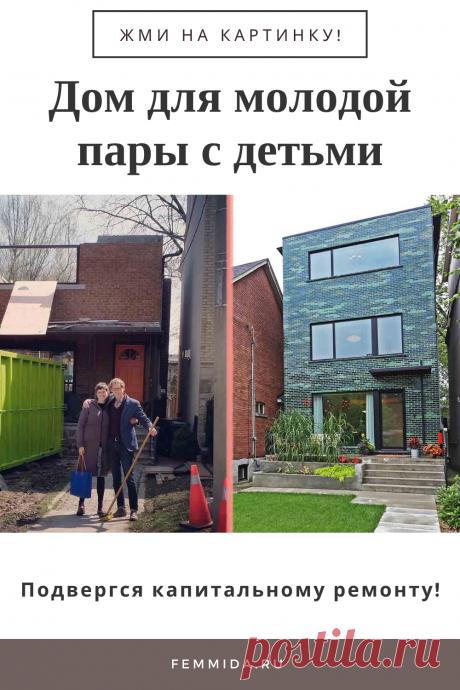 Дом для молодой пары с детьми подвергся капитальному ремонту