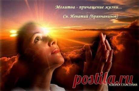 - Что является самым быстрым в этом мире? Звук? Свет?  - Молитва, потому что она известна Богу до того, как ты её произнёс.