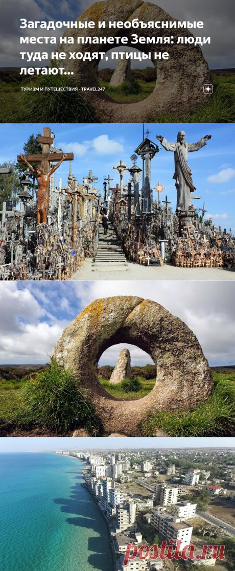 Загадочные и необъяснимые места на планете Земля: люди туда не ходят, птицы не летают… | Туризм и путешествия - Travel247 | Яндекс Дзен