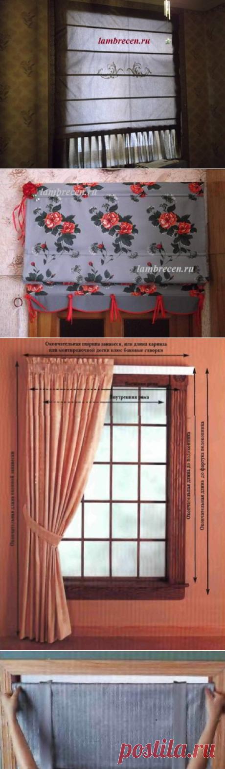 Мастер класс. Как сшить римские шторы своими руками из подручных материалов. - Nebka.Ru