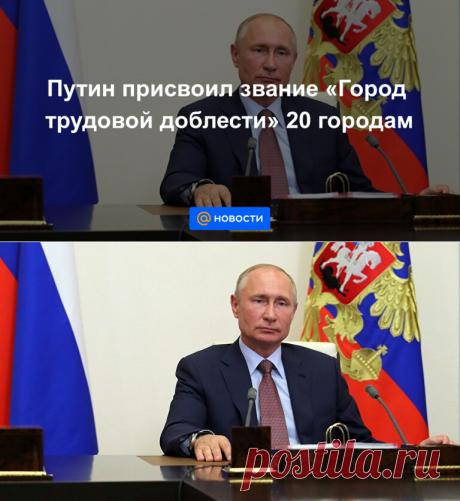 Путин присвоил звание Город трудовой доблести 20 городам -ЧЕЛЯБИНСК- Новости Mail.ru