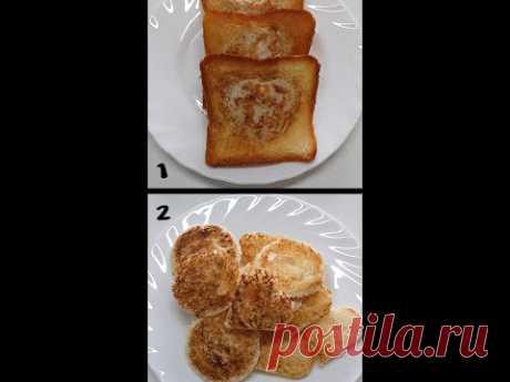 2 рецепта из одного набора продуктов: котлеты в хлебе, чесночные гренки ❗