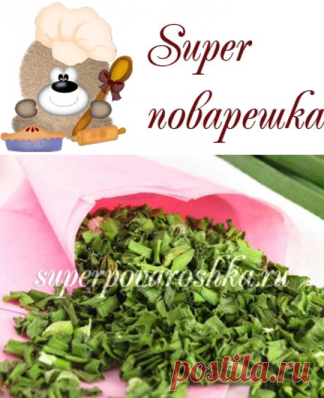 Как заготовить зеленый лук на зиму, рецепт с фото