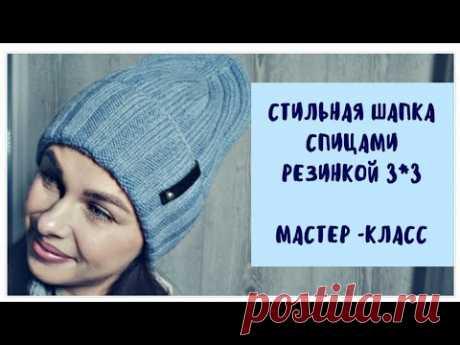 Стильная шапка спицами резинкой 3*3  // Подробный мастер - класс // Mariya VD.