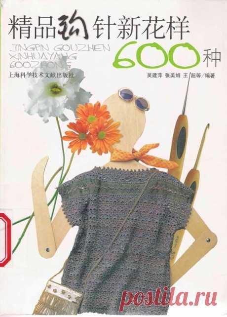 Вязание крючком - 600 узоров.
