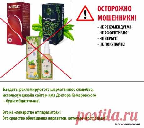 Еще раз о паразитах, которые лечат от паразитов - Блог - Доктор Комаровский