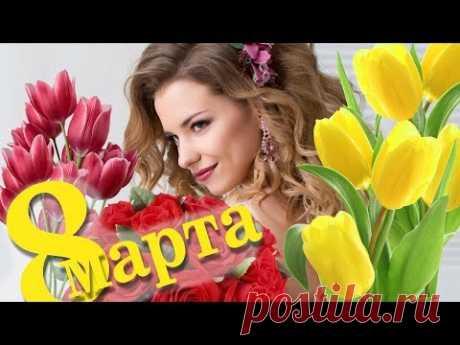 Красивое поздравление с Днем 8 МАРТА !!! | Видео открытка с Международным Женским Днем. - YouTube