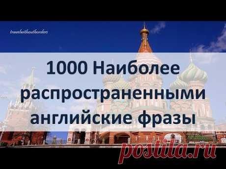 1000 Наиболее распространенными английские фразы