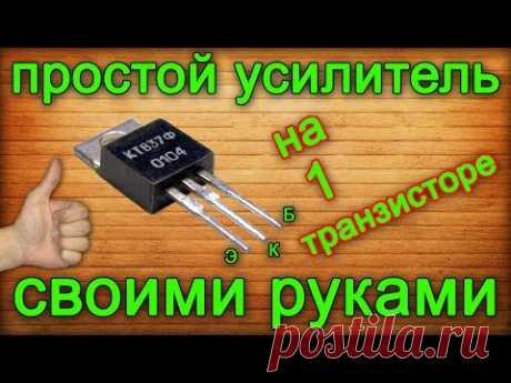 Как сделать простой усилитель на одном транзисторе / A simple amplifier with one transistor
