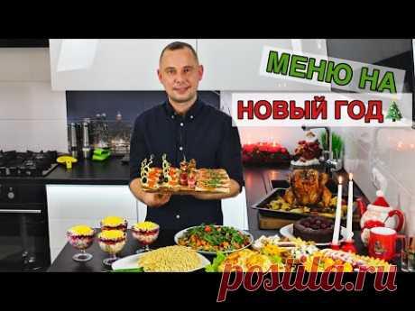 МЕНЮ НА НОВЫЙ ГОД 🎄 Вкусных Вам Праздников!
