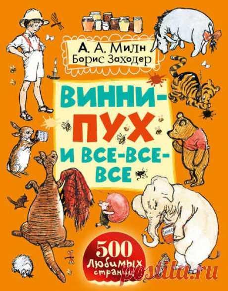 Милн, Алан Александр Винни-Пух и все-все-все