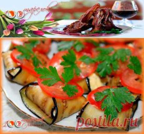 100 тарелок - Конвертики из баклажанов с начинкой