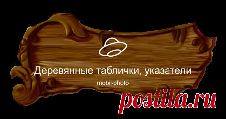 Деревянные таблички, указатели Посмотреть альбом на Яндекс.Диске
