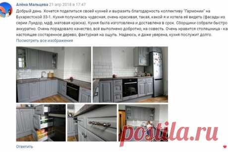 Отзывы Кухни Гармония на Бухарестской 33 к.1