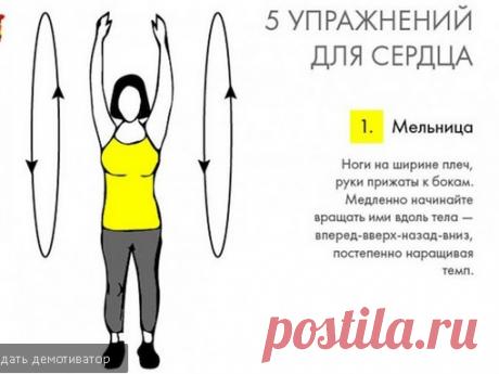 Пять упражнений на 10 минут для вашего сердца!