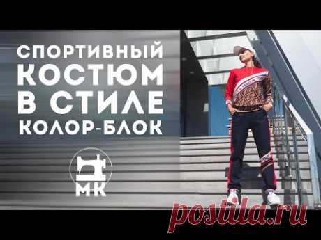 Обзор мастер-класса «Спортивный костюм в стиле колор-блок»