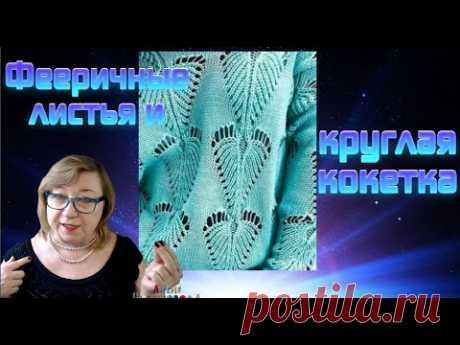 Фееричные листья и круглая кокетка. Вязание. Алена Никифорова