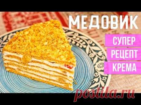 Recipe of MEDOVIKA. The most delicate cream for cake