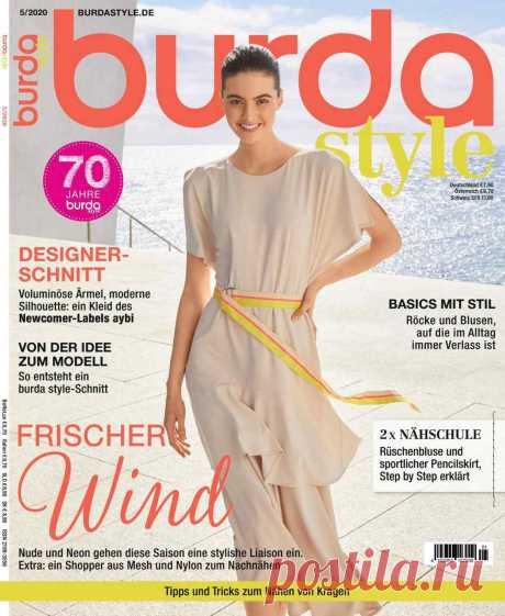 Журнал Бурда моден май 2020 смотреть онлайн бесплатно